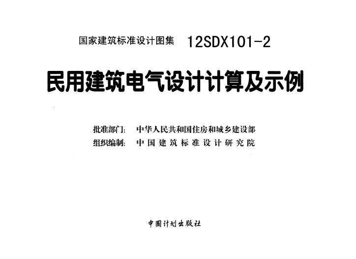 12SDX101-2民用建筑电气设计计算及示例